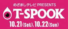 めざましテレビ presents T-SPOOK ~TOKYO HALLOWEEN PARTY~