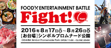 Fight!~FOOD×ENTERTAINMENT BATTLE~